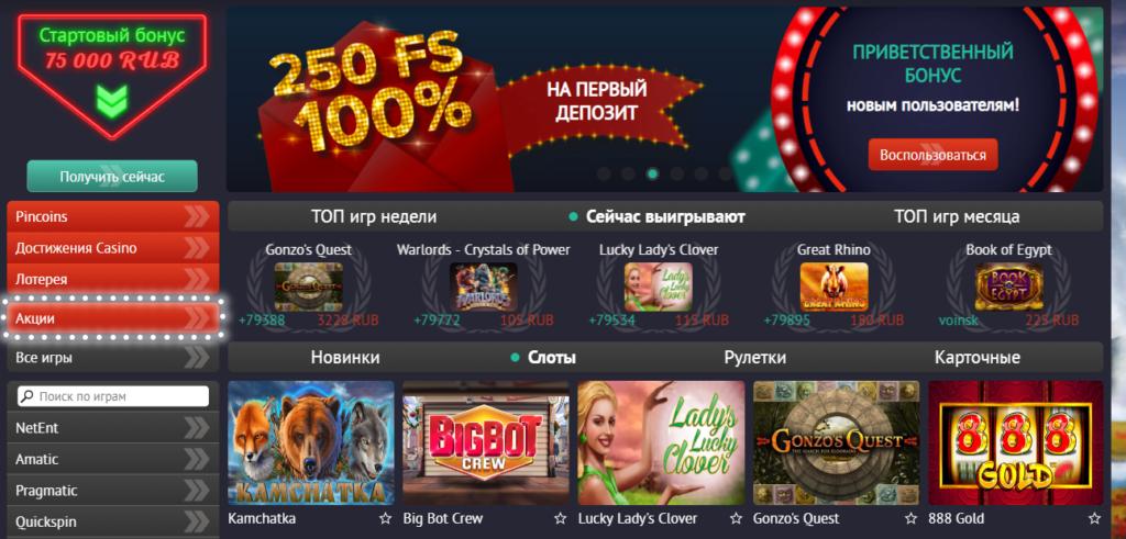 официальный сайт пин ап казино официальный сайт играть