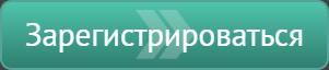 Регистрация в PinUp казино
